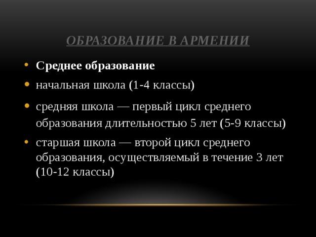 Образование в Армении
