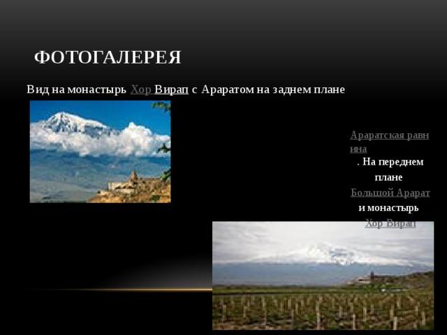Фотогалерея Вид на монастырь Хор Вирап с Араратом на заднем плане Араратская равнина . На переднем плане Большой Арарат и монастырь Хор Вирап