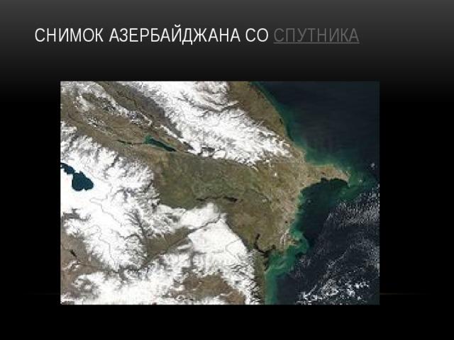 Снимок Азербайджана со спутника