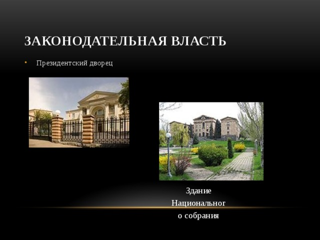 Законодательная власть Президентский дворец Здание Национального собрания