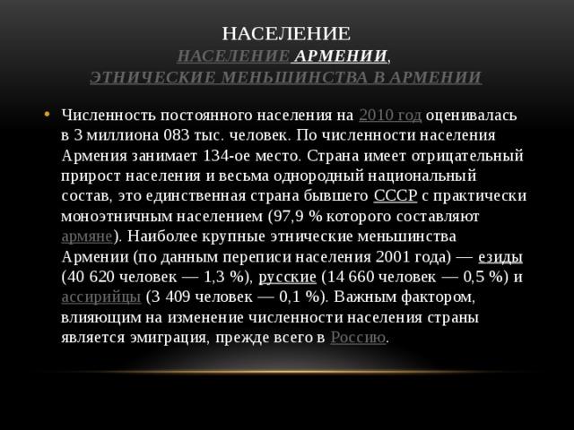 Население  Население Армении , Этнические меньшинства в Армении