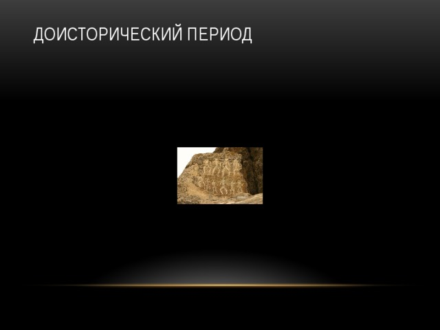 Доисторический период