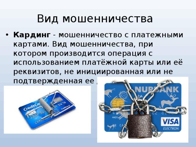 Вид мошенничества
