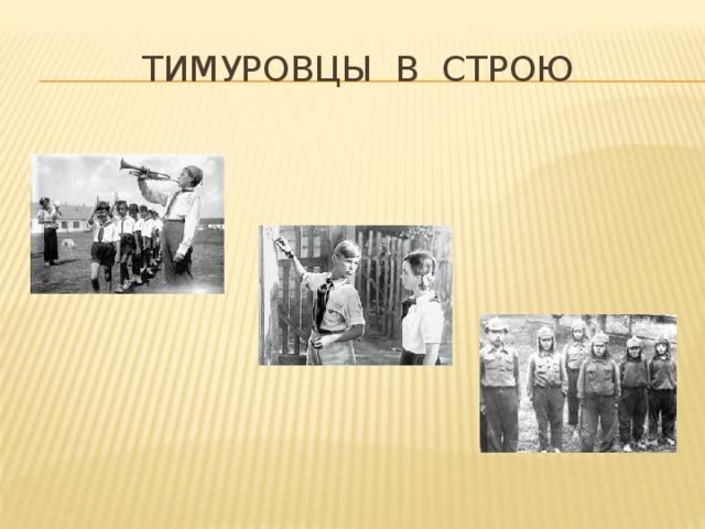 Тимуровцы в строю