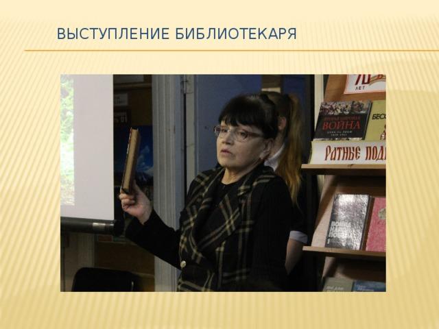 Выступление библиотекаря