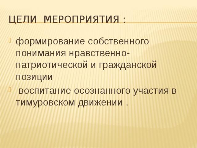 Цели мероприятия :