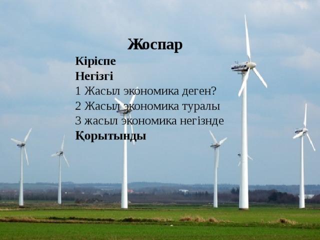 Жоспар Кіріспе Негізгі 1 Жасыл экономика деген? 2 Жасыл экономика туралы 3 жасыл экономика негізнде Қорытынды