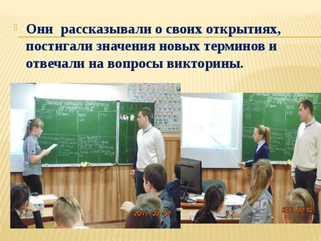 Они рассказывали о своих открытиях, постигали значения новых терминов и отвечали на вопросы викторины.