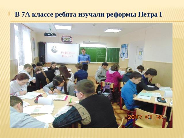 В 7А классе ребята изучали реформы Петра I