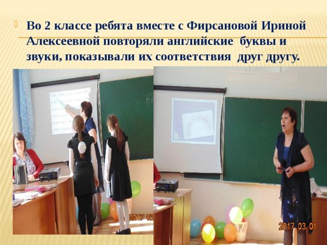 Во 2 классе ребята вместе с Фирсановой Ириной Алексеевной повторяли английские буквы и звуки, показывали их соответствия друг другу.