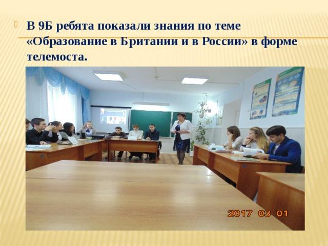 В 9Б ребята показали знания по теме «Образование в Британии и в России» в форме телемоста.