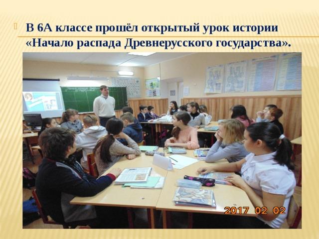 В 6А классе прошёл открытый урок истории «Начало распада Древнерусского государства».