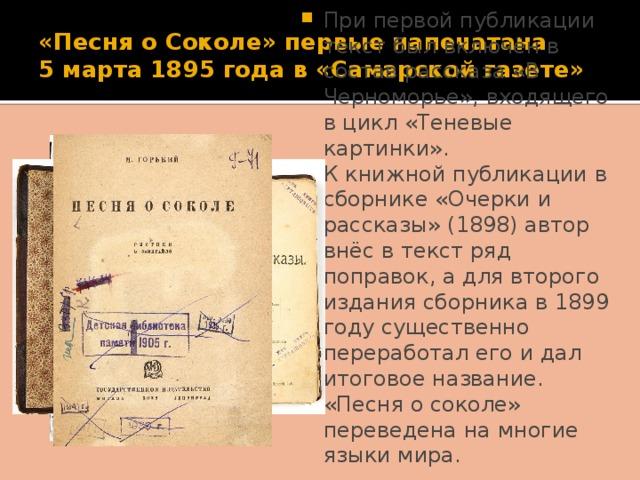 «Песня о Соколе»первые напечатана  5 марта 1895 года в «Самарской газете»