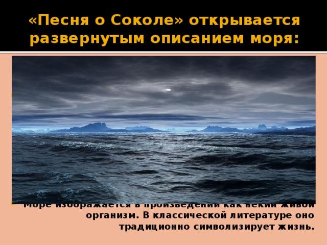 «Песня о Соколе» открывается развернутым описанием моря: