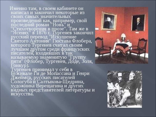 Именно там, в своем кабинете он написал и закончил некоторые из своих самых значительных произведений как, например, свой последний роман