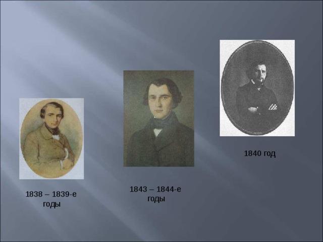 1840 год 1843 – 1844-е годы 1838 – 1839-е годы