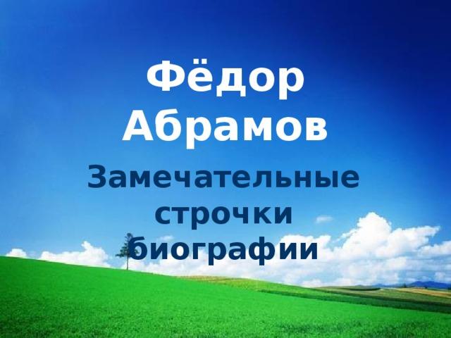 Фёдор Абрамов Замечательные строчки биографии