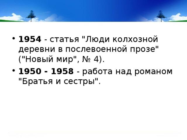 1954 - статья