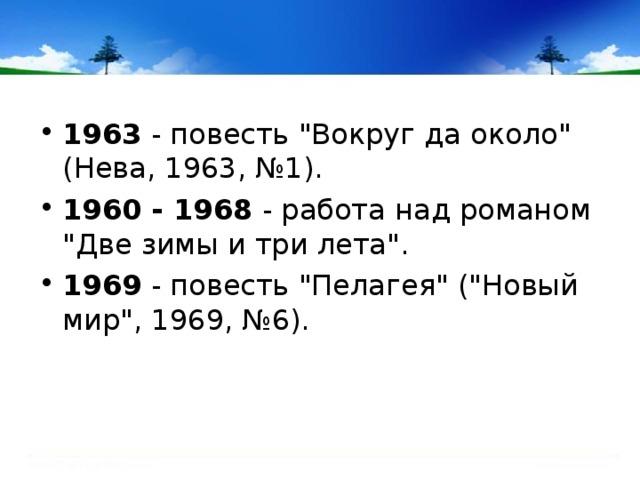 1963 - повесть