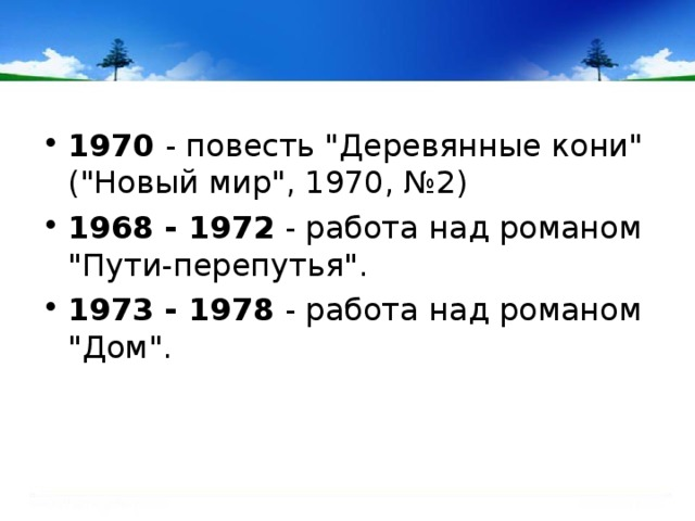 1970 - повесть