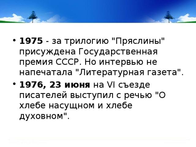 1975 - за трилогию