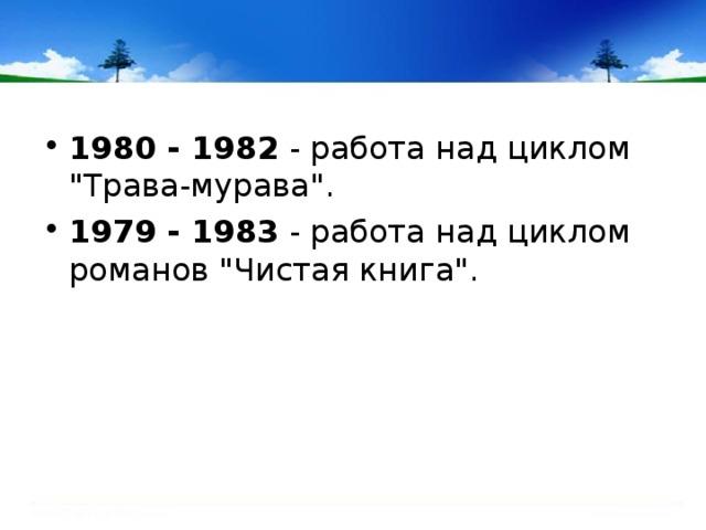 1980 - 1982 - работа над циклом