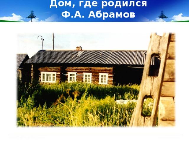 Дом, где родился Ф.А. Абрамов