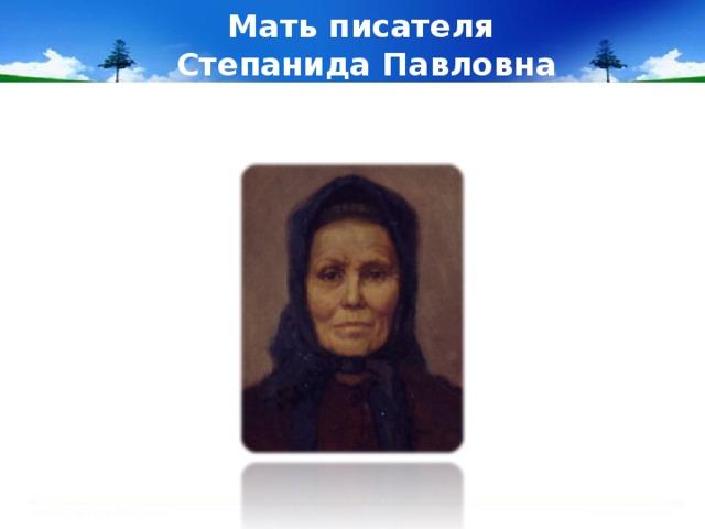 Мать писателя  Степанида Павловна