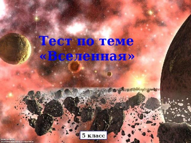 Тест по теме «Вселенная» 5 класс