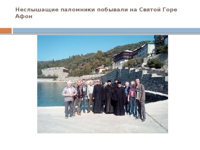 Неслышащие паломники побывали на Святой Горе Афон