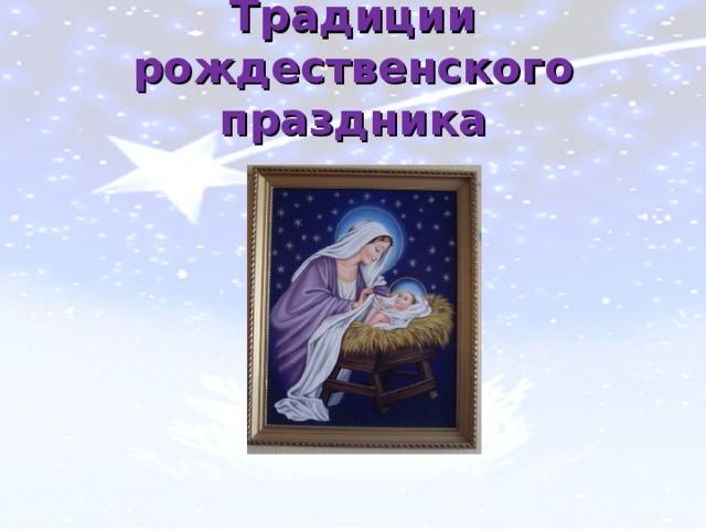 Традиции рождественского праздника