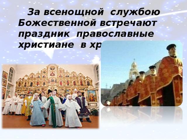 За всенощной службою Божественной встречают праздник православные христиане в храмах