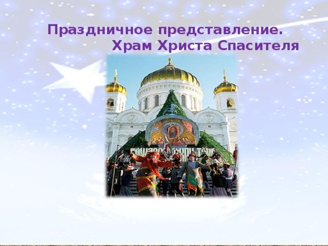 Праздничное представление.  Храм Христа Спасителя