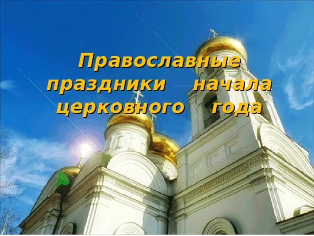Православные праздники начала церковного года