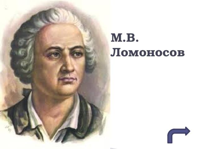 М.В. Ломоносов .