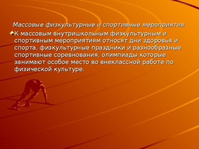 Массовые физкультурные и спортивные мероприятия.