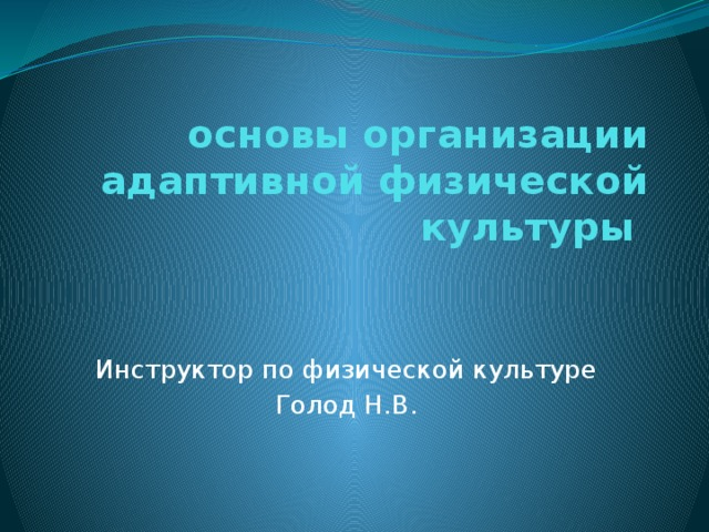 основы организации адаптивной физической культуры Инструктор по физической культуре Голод Н.В.