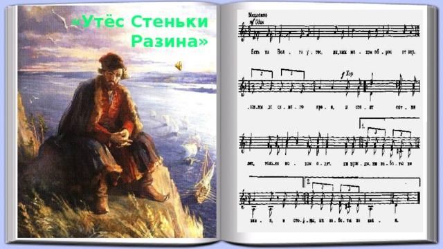 «Утёс Стеньки Разина»
