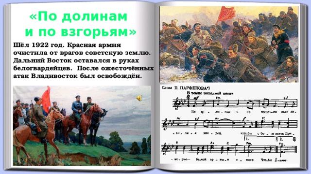 «По долинам и по взгорьям» Шёл 1922 год. Красная армия очистила от врагов советскую землю. Дальний Восток оставался в руках белогвардейцев. После ожесточённых атак Владивосток был освобождён.