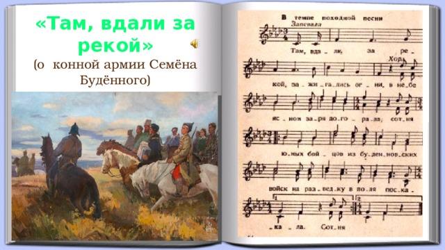 «Там, вдали за рекой» (о конной армии Семёна Будённого)