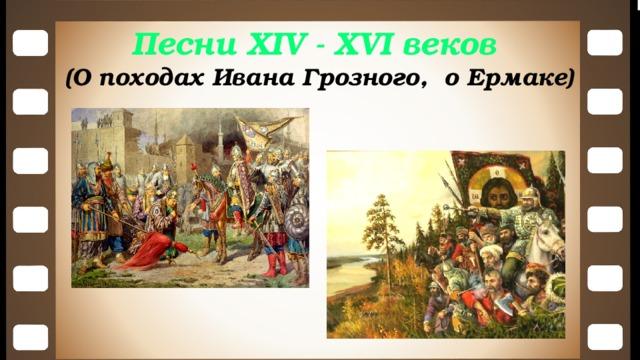 Песни XIV - XVI веков (О походах Ивана Грозного, о Ермаке)
