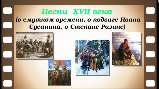 Песни XVII века (о смутном времени, о подвиге Ивана Сусанина, о Степане Разине)
