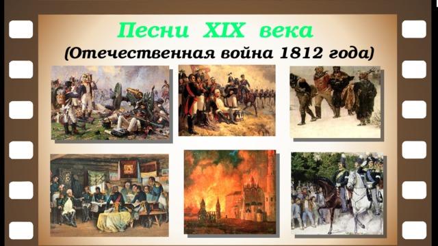 Песни XIX века (Отечественная война 1812 года)