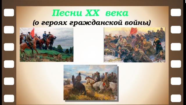 Песни XX века (о героях гражданской войны)