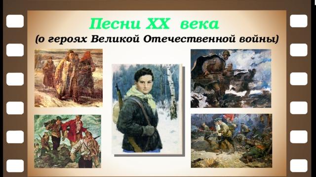 Песни XX века (о героях Великой Отечественной войны)