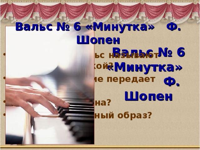 Вальс № 6 «Минутка» Ф. Шопен Вальс № 6 «Минутка» Ф. Шопен