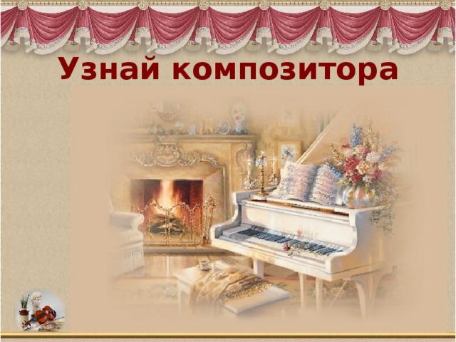 Узнай композитора