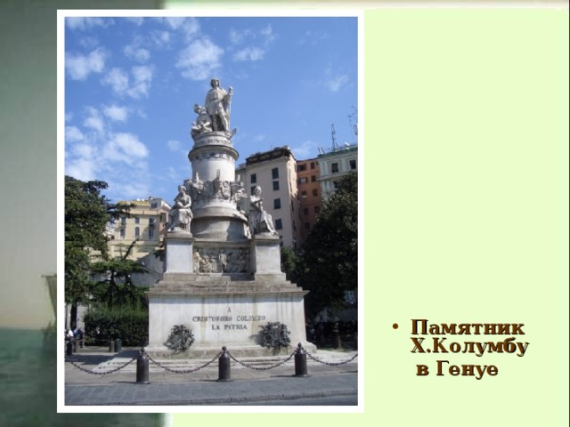 Памятник Х.Колумбу