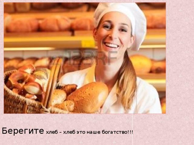 Берегите хлеб – хлеб это наше богатство!!!