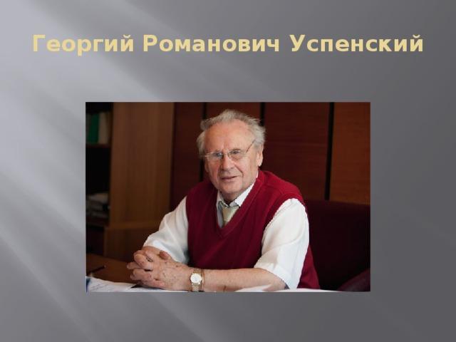 Георгий Романович Успенский
